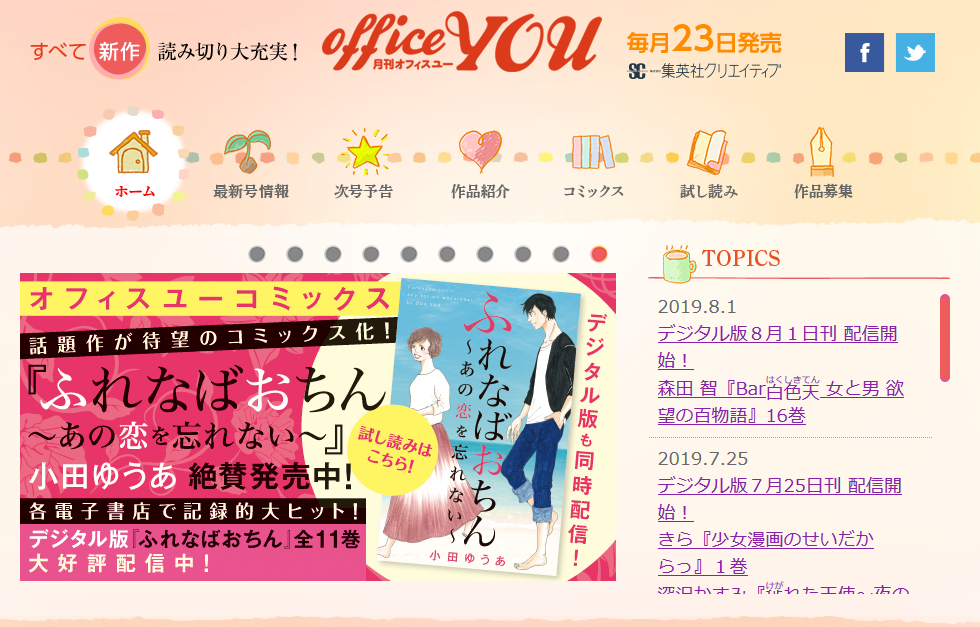 officeYOU10月号 発売されました!_b0019674_17312127.png