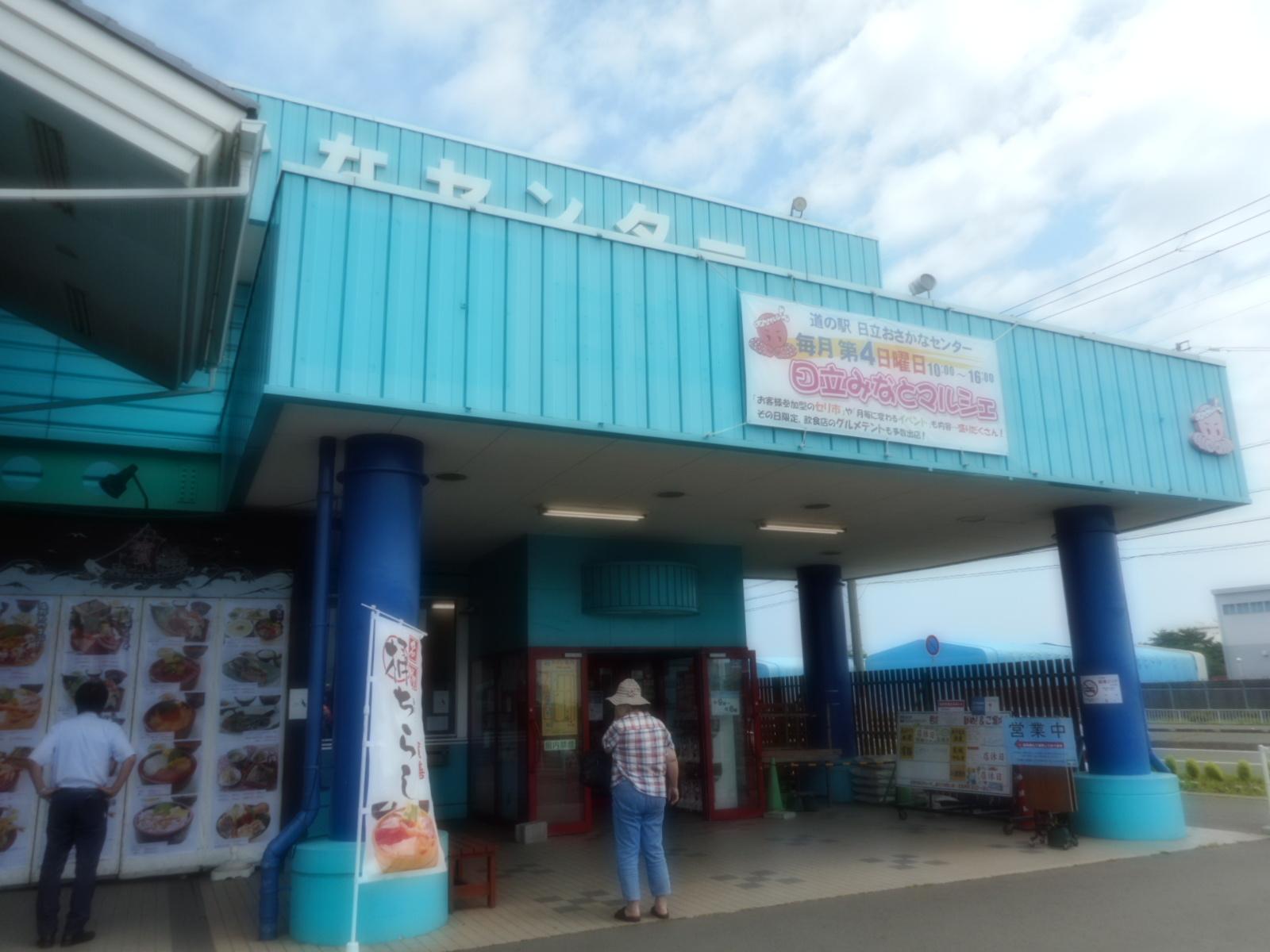 茨城県 日立漁港へ_b0203588_17041631.jpg