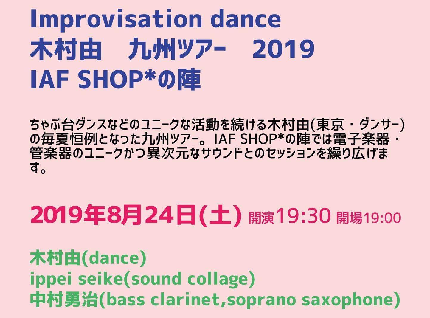 木村由 九州ツアー 2019/IAF SHOP*の陣_f0190988_22590183.jpg