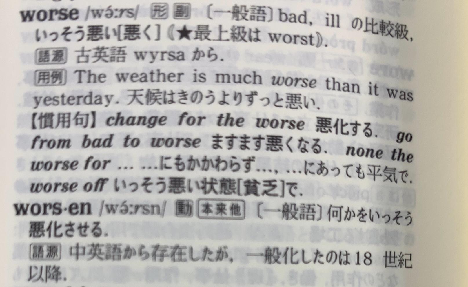 #019 worse, worst, better, bestについて_a0383591_11075803.jpeg