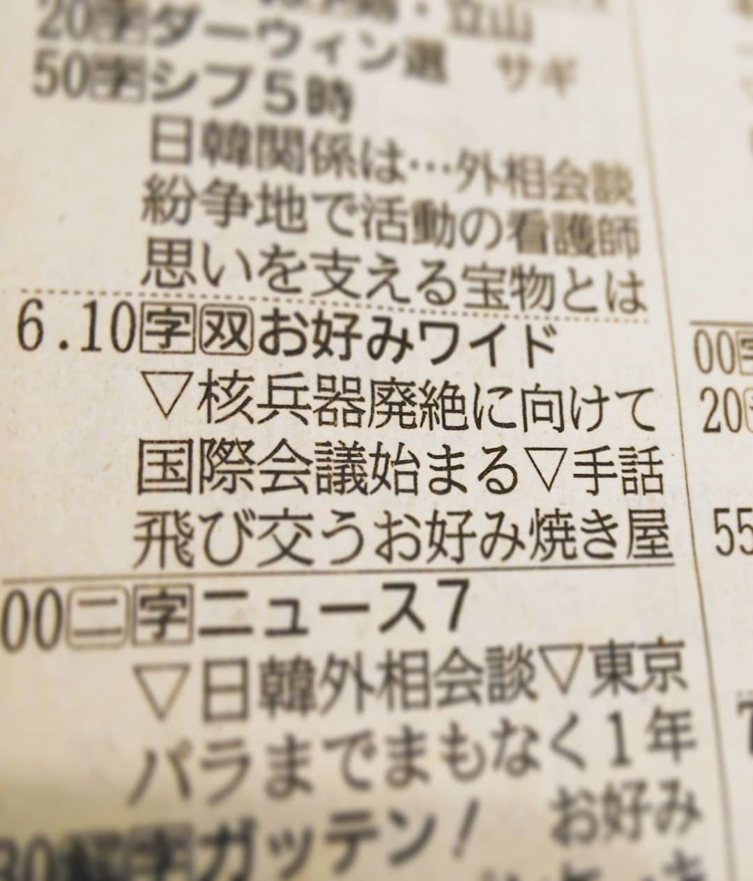 おこのみワイド広島に出ます。_c0353492_08132540.jpg