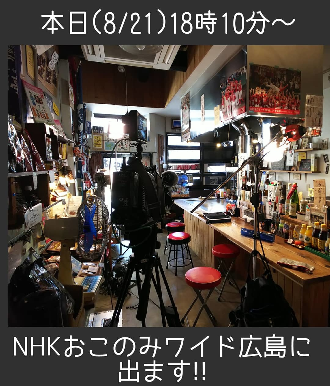 おこのみワイド広島に出ます。_c0353492_08135337.jpg