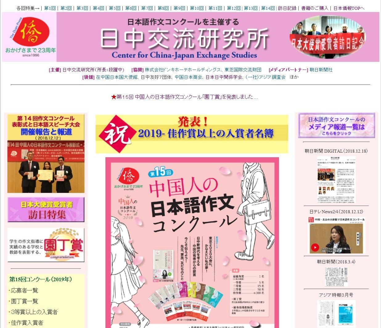 日本僑報電子週刊第1386号を配信、第15回「中国人の日本語作文コンクール」佳作賞以上の310人を発表!_d0027795_14462444.jpg