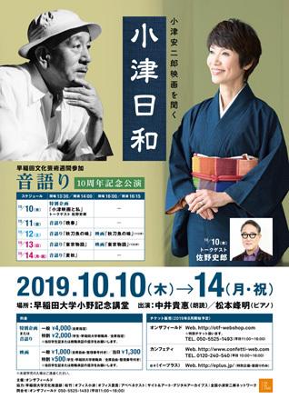 音語り『小津安二郎映画を聞く』10周年!_f0346597_16392038.jpg