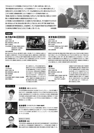 音語り『小津安二郎映画を聞く』10周年!_f0346597_16392758.jpg