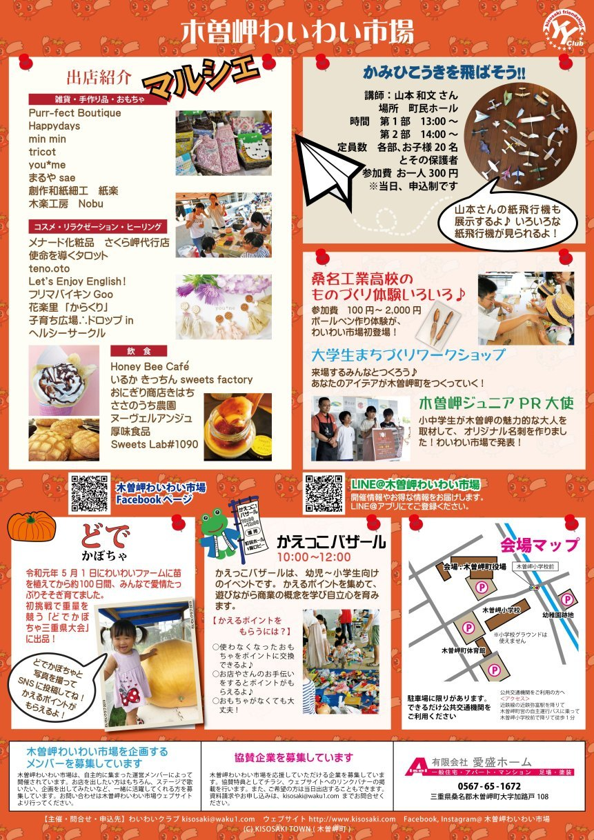 三重県木曽岬町からの開催情報_b0087598_20153448.jpg