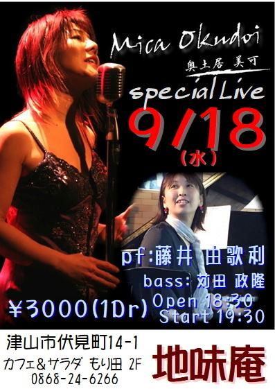 9/18(水)_d0124199_16212336.jpg
