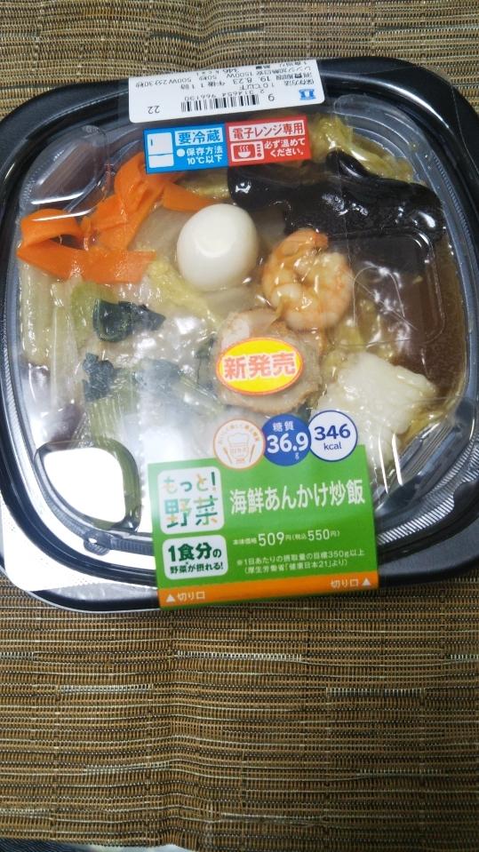 ローソン 海鮮あんかけ炒飯&おでん70円セールを再び満喫_f0076001_22525711.jpg