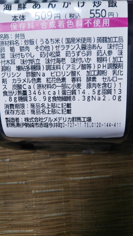 ローソン 海鮮あんかけ炒飯&おでん70円セールを再び満喫_f0076001_22530999.jpg