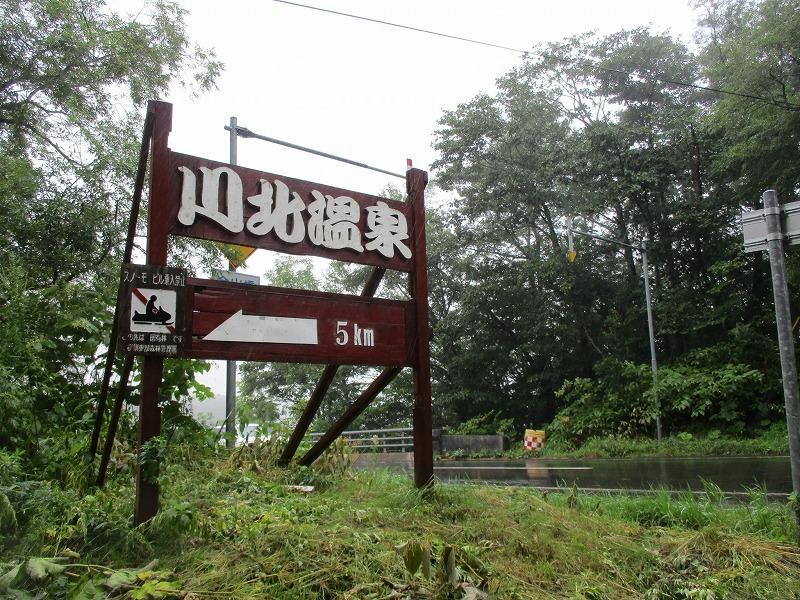 令和元年・道東家族旅行・・・③のⅠ(8月16日・金)_f0202703_22482868.jpg