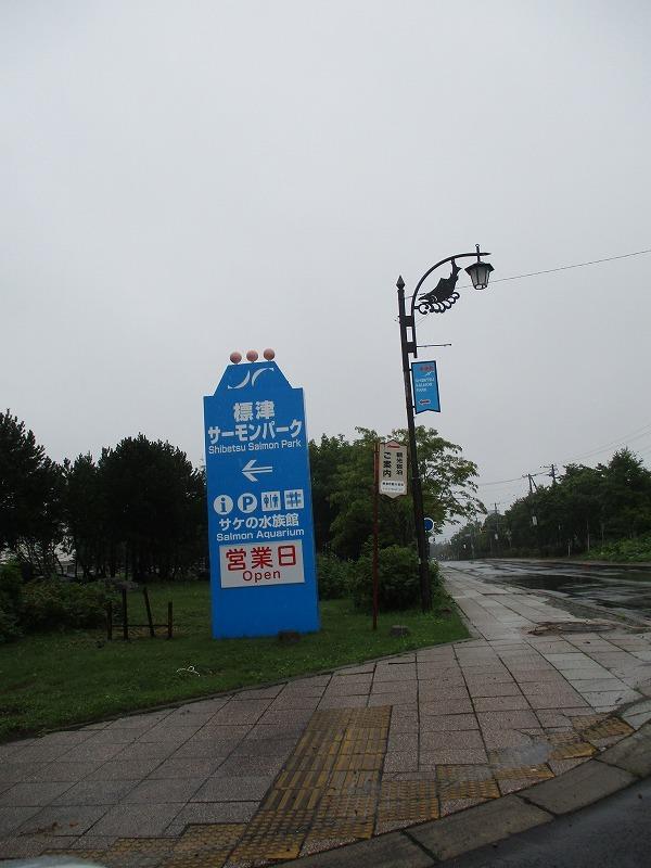 令和元年・道東家族旅行・・・③のⅠ(8月16日・金)_f0202703_23155200.jpg