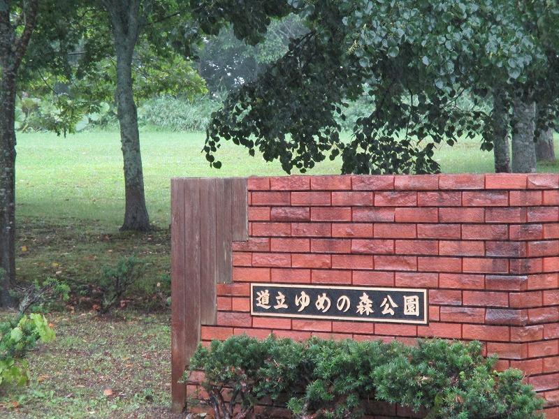 令和元年・道東家族旅行・・・③のⅠ(8月16日・金)_f0202703_23402565.jpg