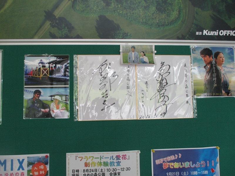 令和元年・道東家族旅行・・・③のⅠ(8月16日・金)_f0202703_23464439.jpg