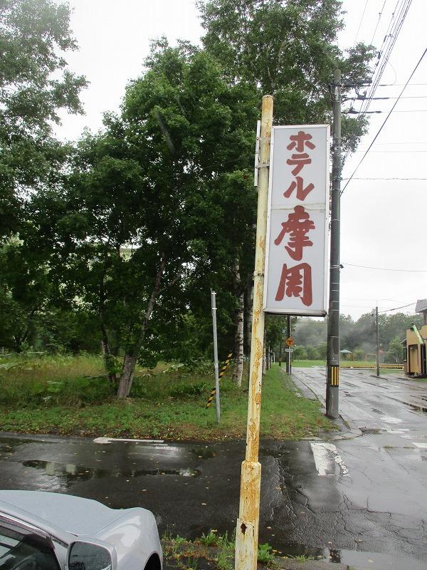 令和元年・道東家族旅行・・・③のⅠ(8月16日・金)_f0202703_23510693.jpg