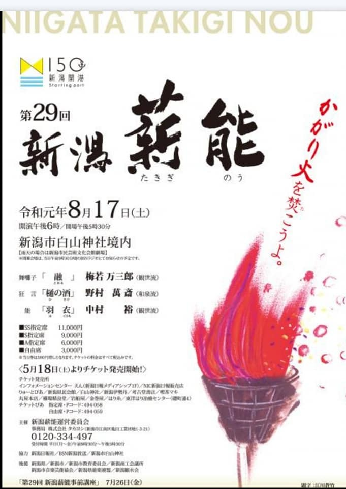 新潟薪能の夕べ_a0126418_18275299.jpg