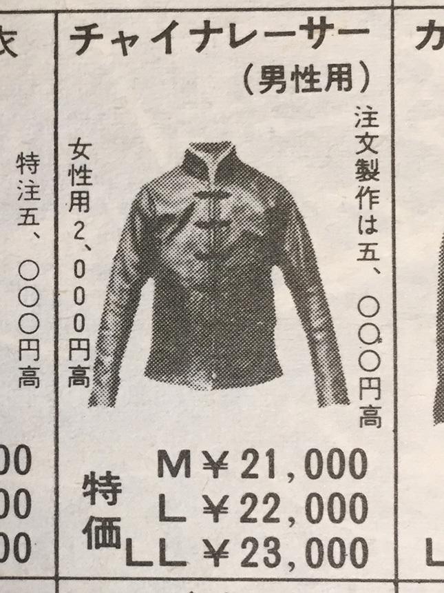 CHINA RACER JAC  2019_b0058021_18362780.jpeg