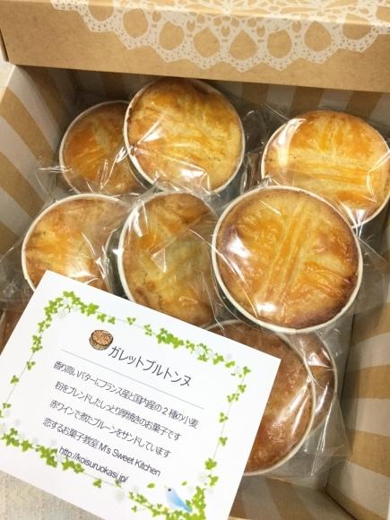ご注文のお菓子_e0071324_10360344.jpeg