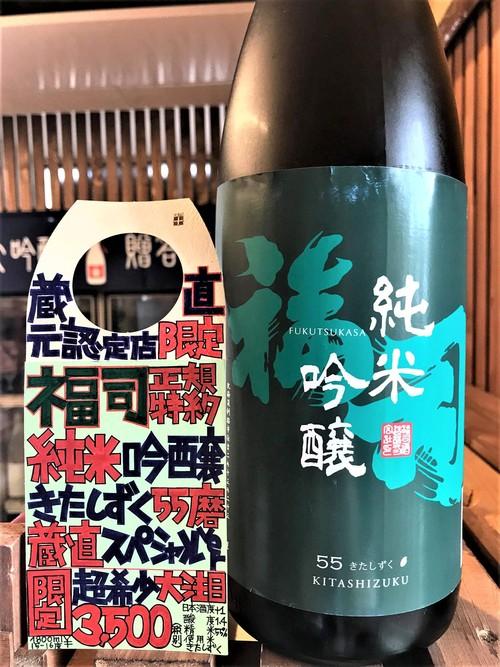 【日本酒】福司 太陽色のひととき☀ スパークリング清酒⛲ 蔵元100周年限定SPver 30BY🆕_e0173738_10215389.jpg