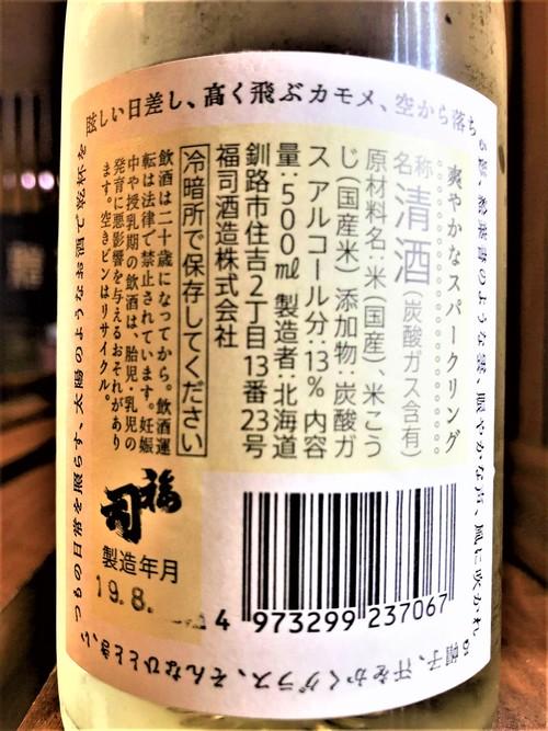 【日本酒】福司 太陽色のひととき☀ スパークリング清酒⛲ 蔵元100周年限定SPver 30BY🆕_e0173738_1021875.jpg