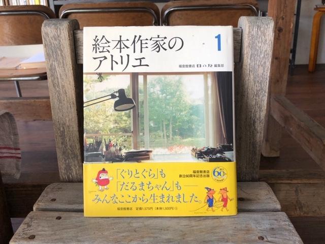 2019年8月「青と夜ノ空クルクル便」で送った本の紹介4_c0328441_17064058.jpg