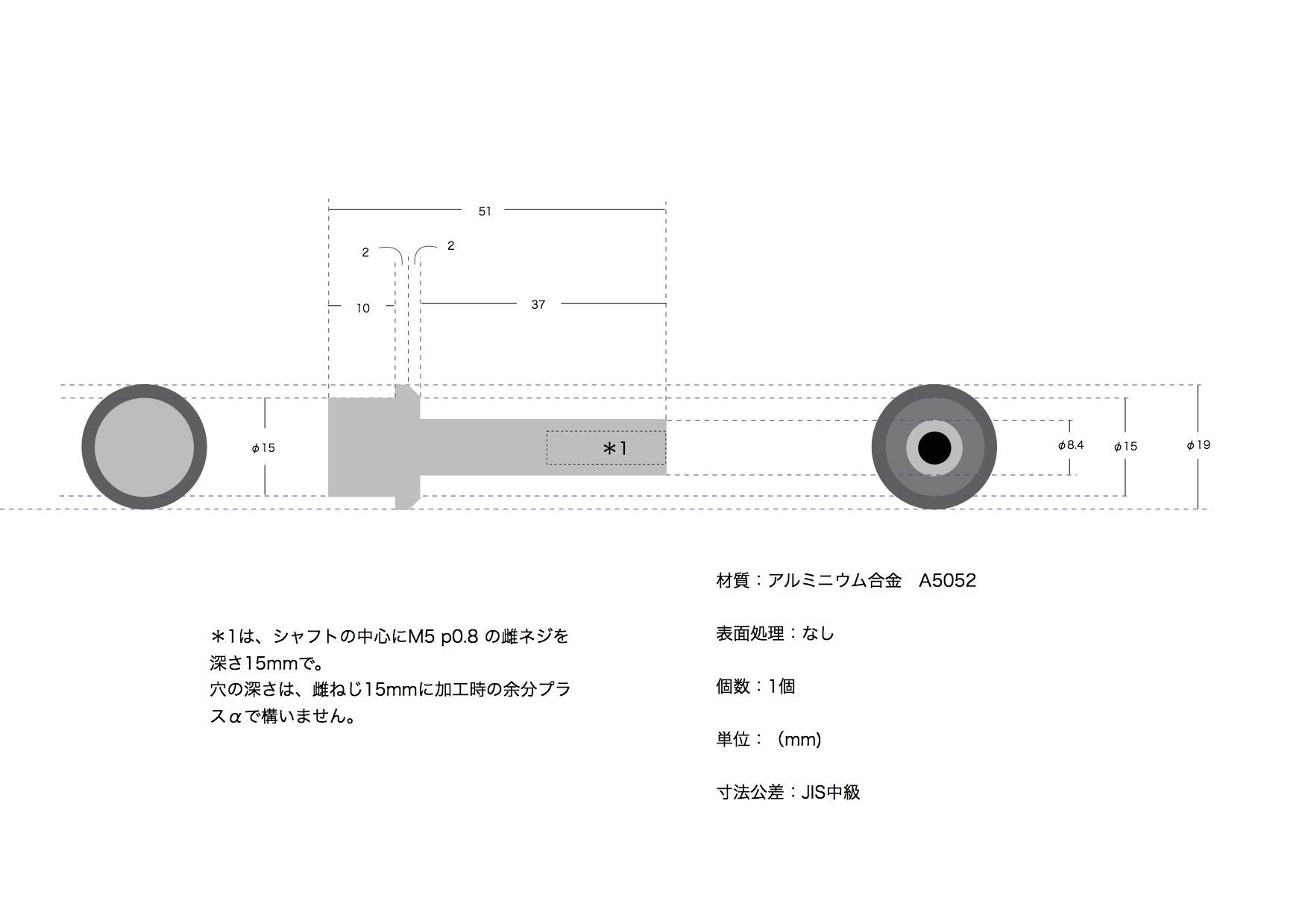 【DB7】チェンジペダル加工依頼寸法図_e0159646_05123584.jpg