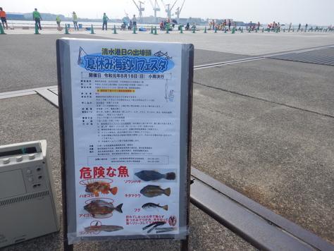 夏休み海釣フェスタIN清水港日の出埠頭_f0175450_7532636.jpg