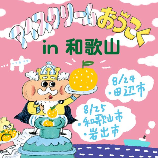アイスクリームおうこくin和歌山 8/24.25_c0084251_12362506.jpg