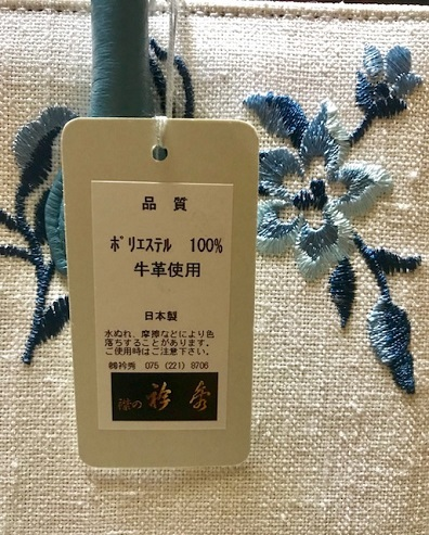 綺麗なブルーのお花の刺繍のバッグ・着物にも洋装にも。_f0181251_18552215.jpg