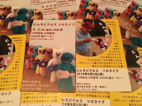 9月2日(月)、とんちピクルス ソロライブ@水 #2_f0082056_20221234.jpg