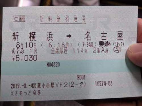 大型鉄道旅2019夏ー1_a0329563_21415916.jpg