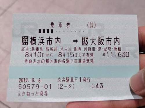 大型鉄道旅2019夏ー1_a0329563_21415933.jpg