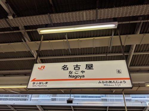 大型鉄道旅2019夏ー1_a0329563_21420522.jpg
