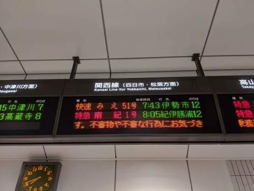 大型鉄道旅2019夏ー1_a0329563_21420601.jpg