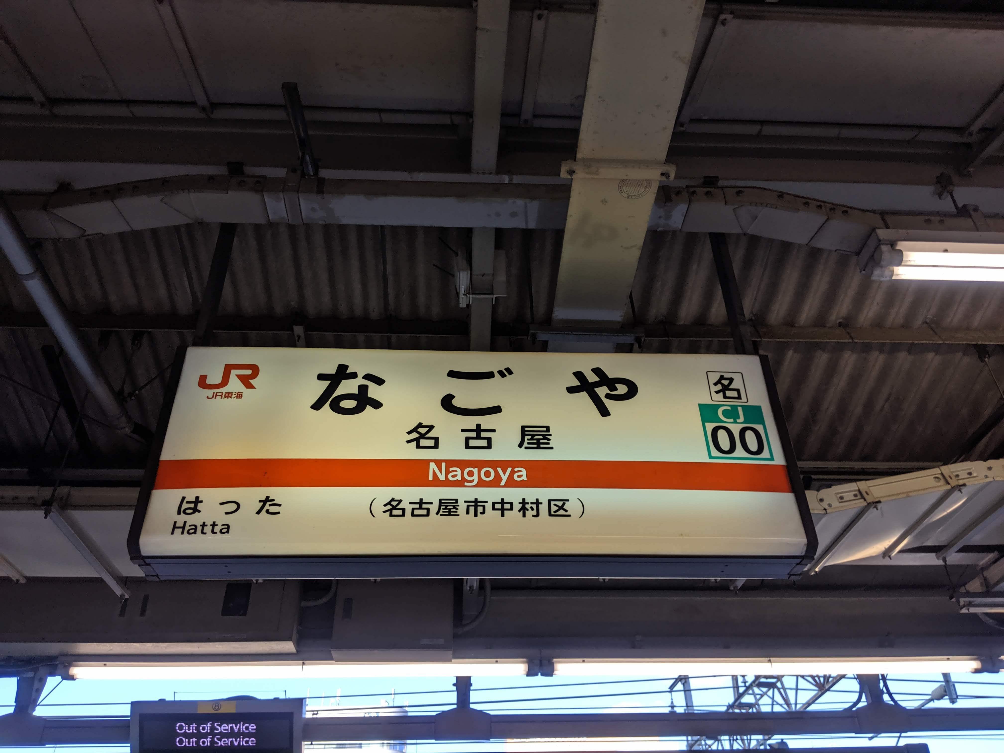 大型鉄道旅2019夏ー1_a0329563_23010547.jpg