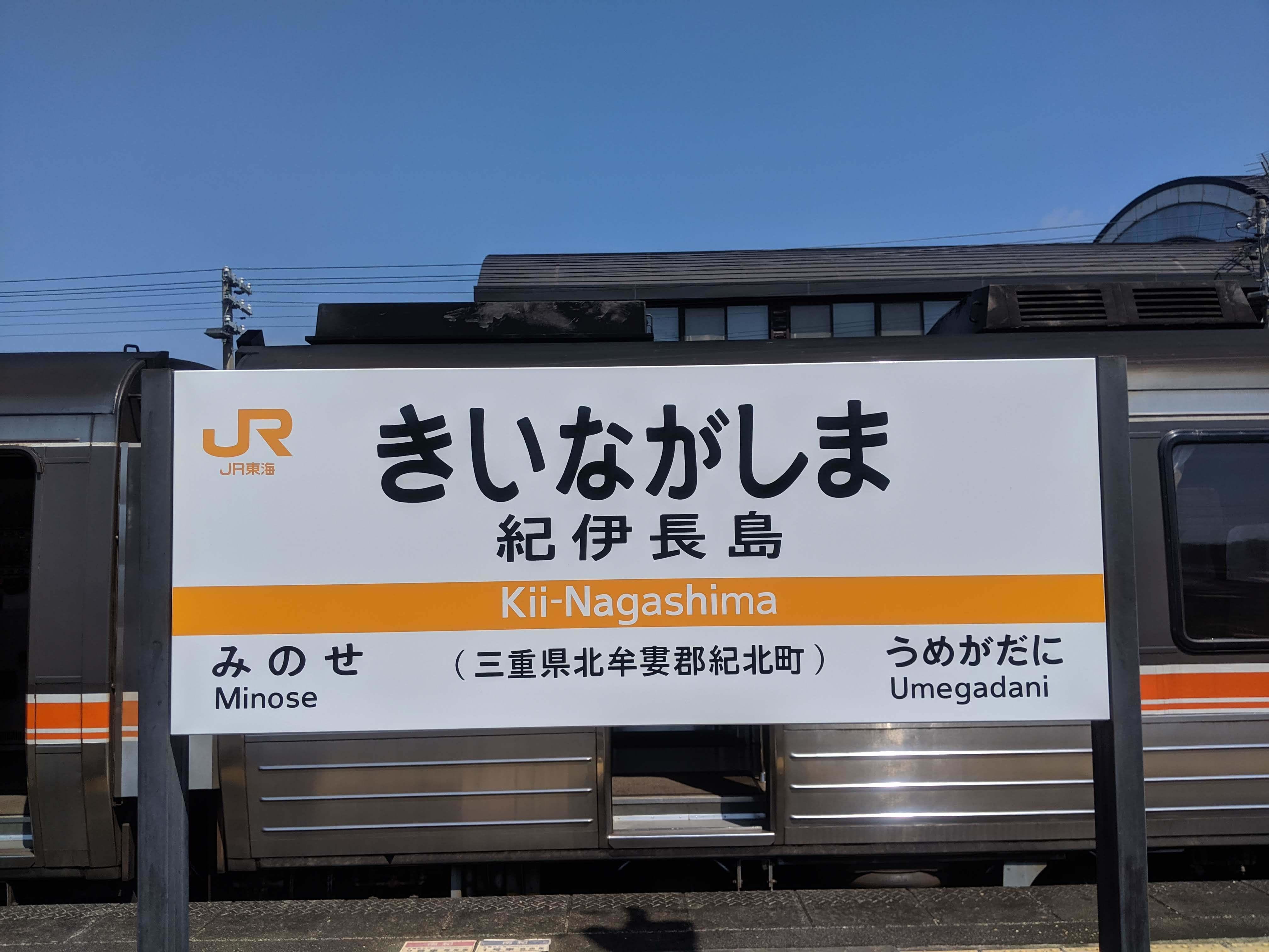 大型鉄道旅2019夏ー1_a0329563_23011056.jpg