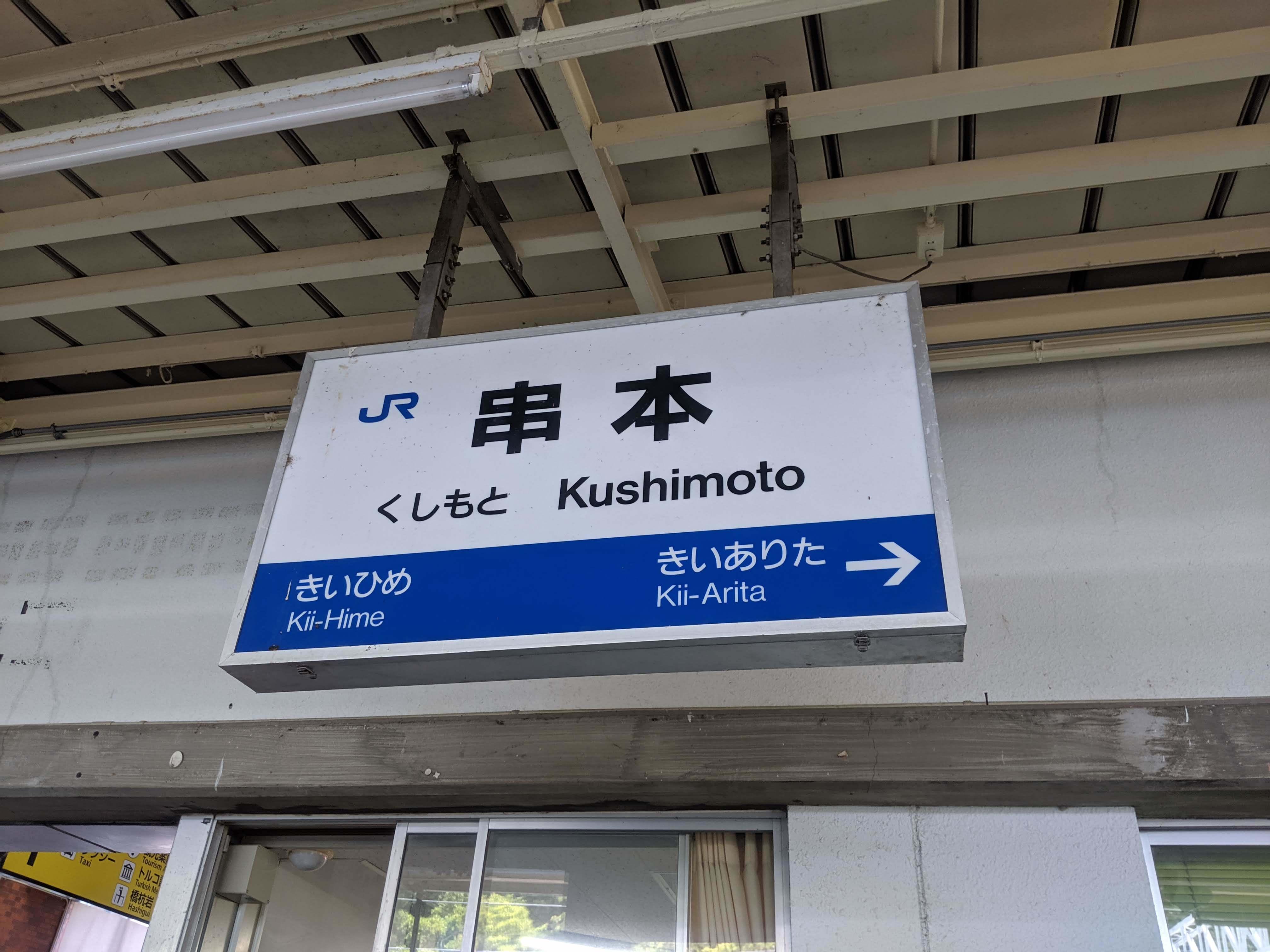 大型鉄道旅2019夏ー1_a0329563_23125674.jpg