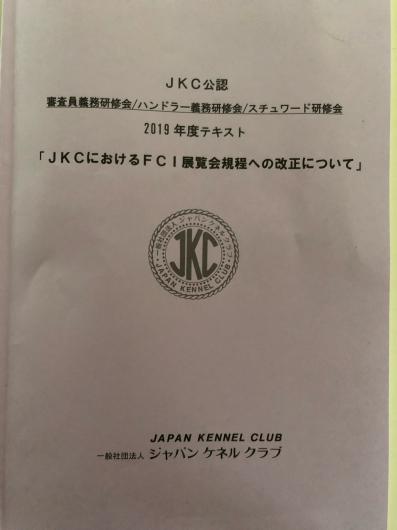 JKC審査員講習に行ってきました。_f0126965_07261525.jpg