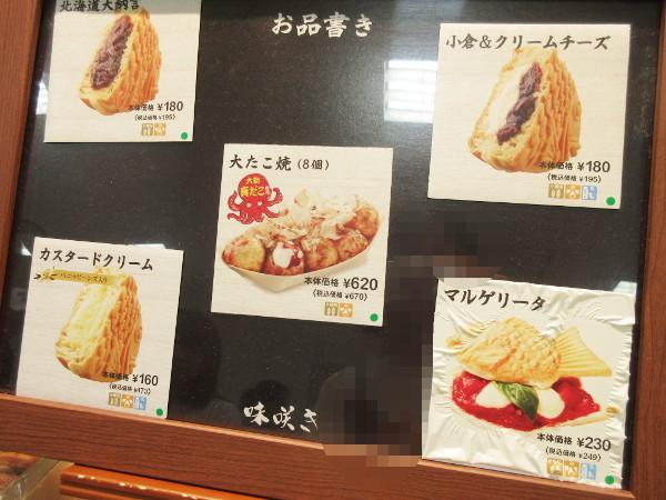 味咲き 池袋西武店_c0152767_20392930.jpg