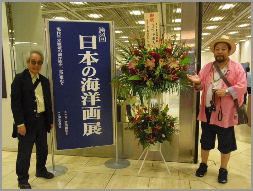 第34回日本の海洋画展はじまる。_a0086270_11491592.jpg