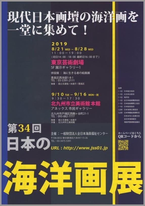 第34回日本の海洋画展はじまる。_a0086270_13442325.jpg