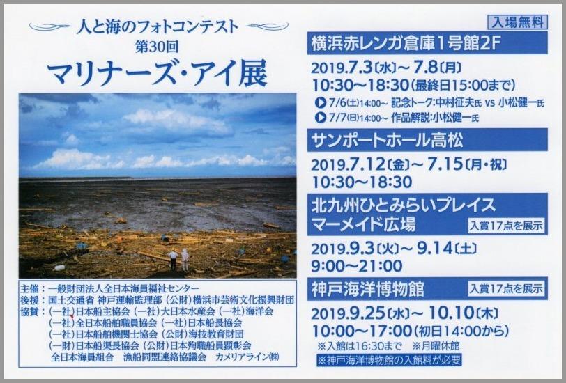 第34回日本の海洋画展はじまる。_a0086270_13444444.jpg