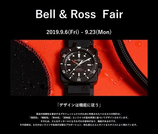 Bell&Ross Fairのお知らせ_b0327972_19133898.jpg