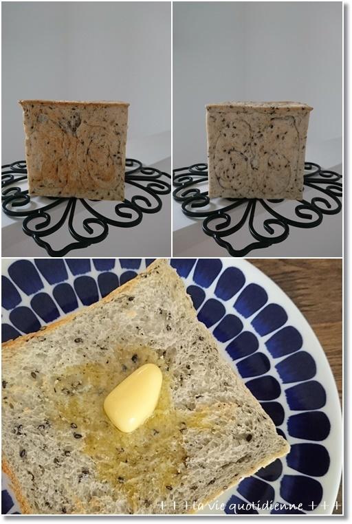 四角のパンがイイって言うたやんか!な黒ゴマ真四角パンと姫その後…。_a0348473_00052059.jpg