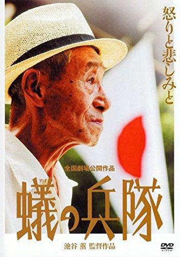 DVD「蟻の兵隊」奥村和一さん_e0022175_17252688.jpg