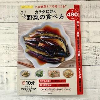 『野菜の食べ方』レシピ本、できました〜_c0031486_15023539.jpg