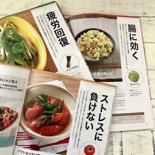 『野菜の食べ方』レシピ本、できました〜_c0031486_15030014.jpg