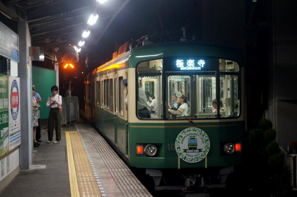 腰越駅で待ち合わせ。7/31_c0180686_02240426.jpg