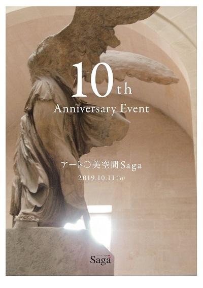 アート〇美空間Saga10th  Anniversary Eventのお知らせ_a0131787_14033125.jpg