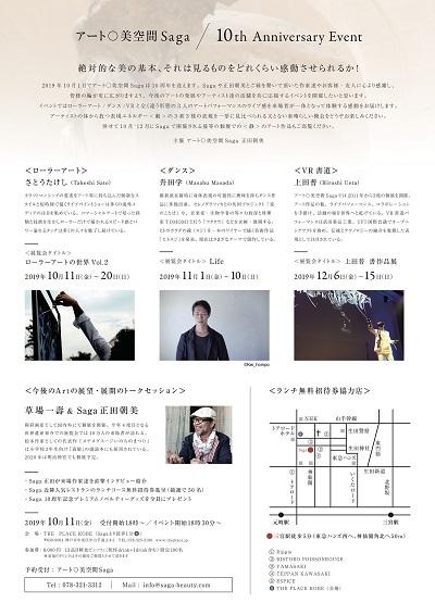 アート〇美空間Saga10th  Anniversary Eventのお知らせ_a0131787_14034195.jpeg