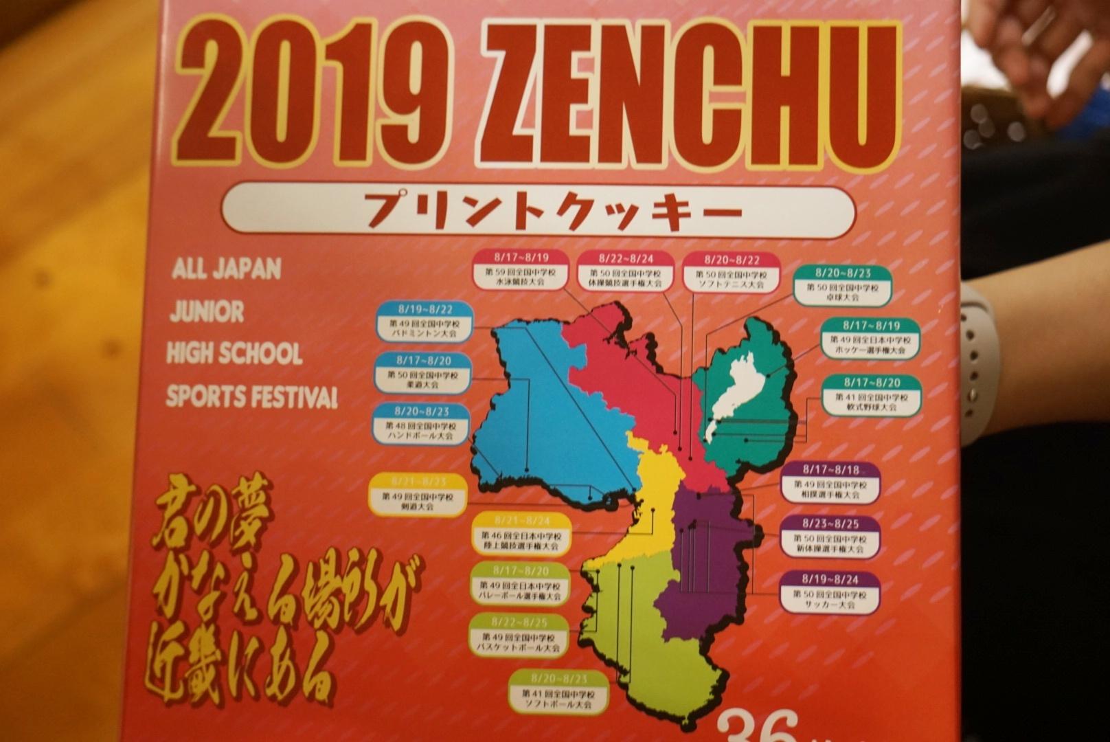 2019 全国中学校柔道大会_b0172494_21484003.jpg